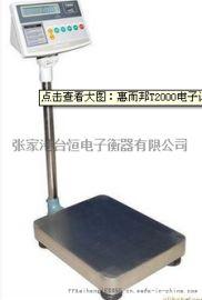 张家港150公斤电子台秤