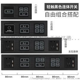 抖音同款3.0MM黑色铝拉丝酒店开关面板