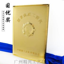 中国工程奖牌   合金奖牌订制 精雕国优奖牌