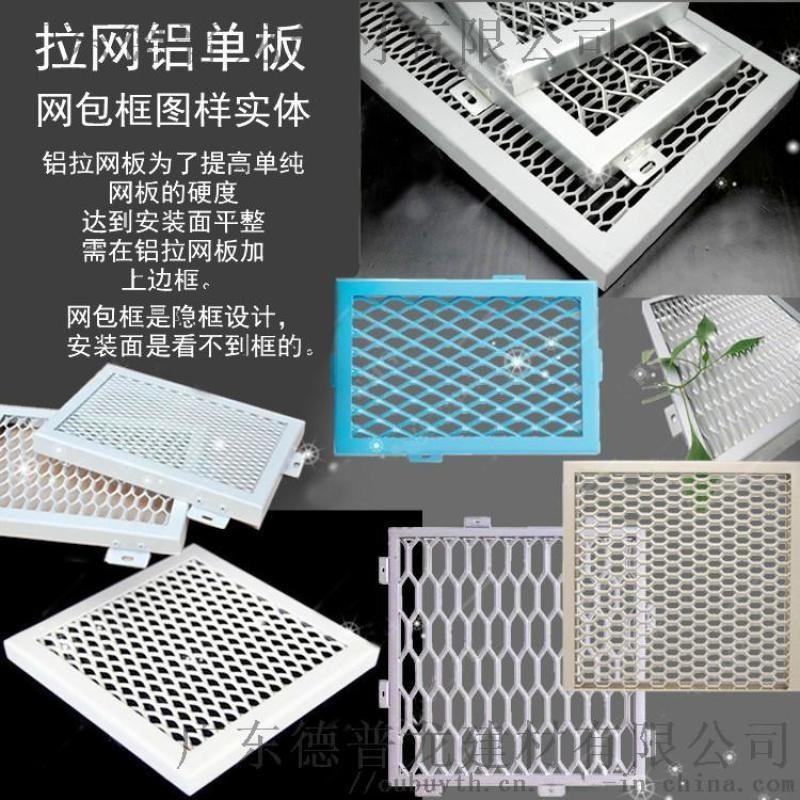 中鐵二局拉網鋁單板, 拉網勾搭鋁單板,擴展拉網鋁板
