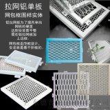 中铁二局拉网铝单板, 拉网勾搭铝单板,扩展拉网铝板