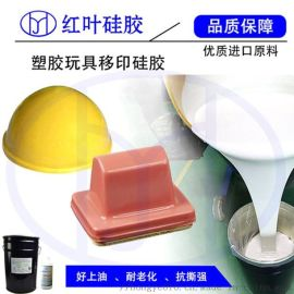 RTV-2室溫固化移印矽膠 移印膠漿