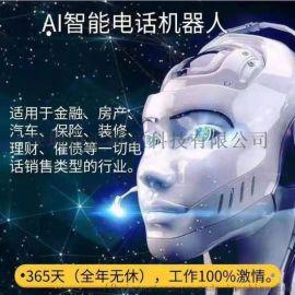 深圳汇港通电话销售机器人/智能电话机器人