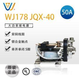 50A大功率继电器6~220V速度快中间继电器