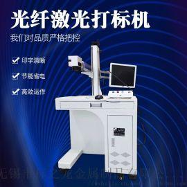 激光打标机,光纤激光打标机