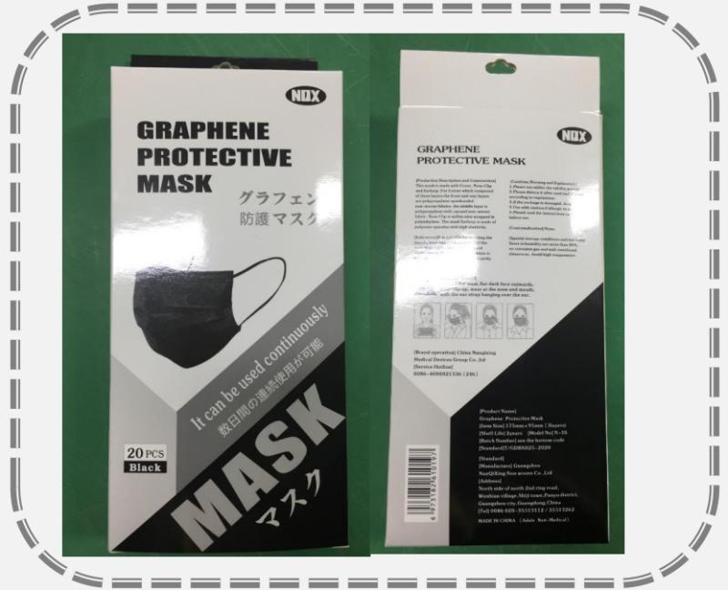 石墨烯防护口罩,过滤抑菌口罩,耳带式防水口罩