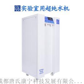 实验室专用纯水机艾柯KL-RO经济型超纯水机