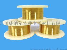 键合合金丝|键合银丝|键合铜丝-威纳尔半导体材料