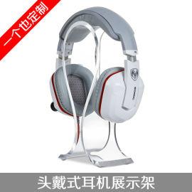 厂家定做U型亚克力头戴式耳机展示架透明水晶支架挂架