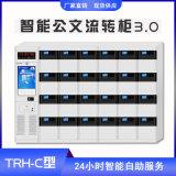 36門智慧文件存取櫃定製 刷卡型智慧公文交換櫃