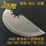 TD350Q 440C食品級不鏽鋼材質切丁機刀片