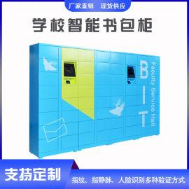 济宁初高中智能书包柜厂家 36门智能书包存放柜公司