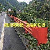 成都高速公路護欄板,成都鍍鋅護欄板,成都波形護欄板