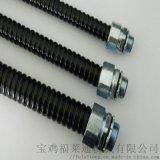 安徽供應電機用穿線蛇皮包塑不鏽鋼金屬軟管 20規格