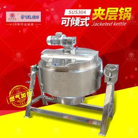 可倾式燃气加热夹层锅 绿豆黄豆蒸煮夹层锅 搅拌锅