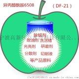 電鍍除蠟水原料   醯胺6508