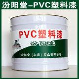 PVC塑料漆、汾阳堂厂家、PVC塑料漆、诚实守信