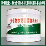 聚合物水泥防腐防水涂料、生产销售、涂膜坚韧