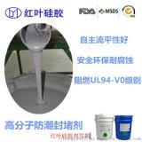 高分子防潮封堵劑 深圳紅葉矽膠