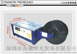 低台打包机GL-3D