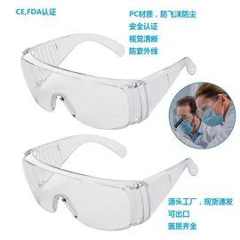 防飞沫防风沙安全防护镜防雾透明软胶百叶窗宽边护目镜