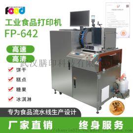 彩色在线食品打印机生产线饼干打印机,饼干印花机