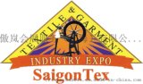 2020越南西貢紡織及製衣工業展覽會