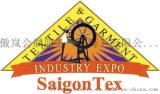 2020越南西贡纺织及制衣工业展览会