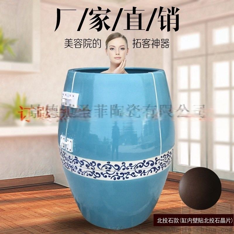 圣菲活瓷能量缸五色六养负离子熏蒸瓮美容院**汗蒸