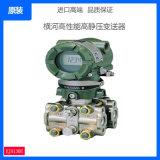横河EJA130E型高静压智能差压变送器