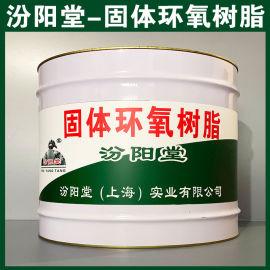 固体环氧树脂、防水,防漏,性能好