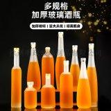 果酒瓶玻璃空瓶冰酒瓶酵素密封梅子酒磨砂酒瓶