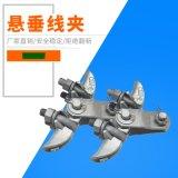 XGU-4懸垂線夾 拉線路連接防護 **迴轉式