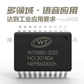 电能表语音芯片,工业级语音芯片,SPI语音ic