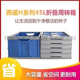 SHG折叠周转箱,新款周转筐,塑料储物筐H系列