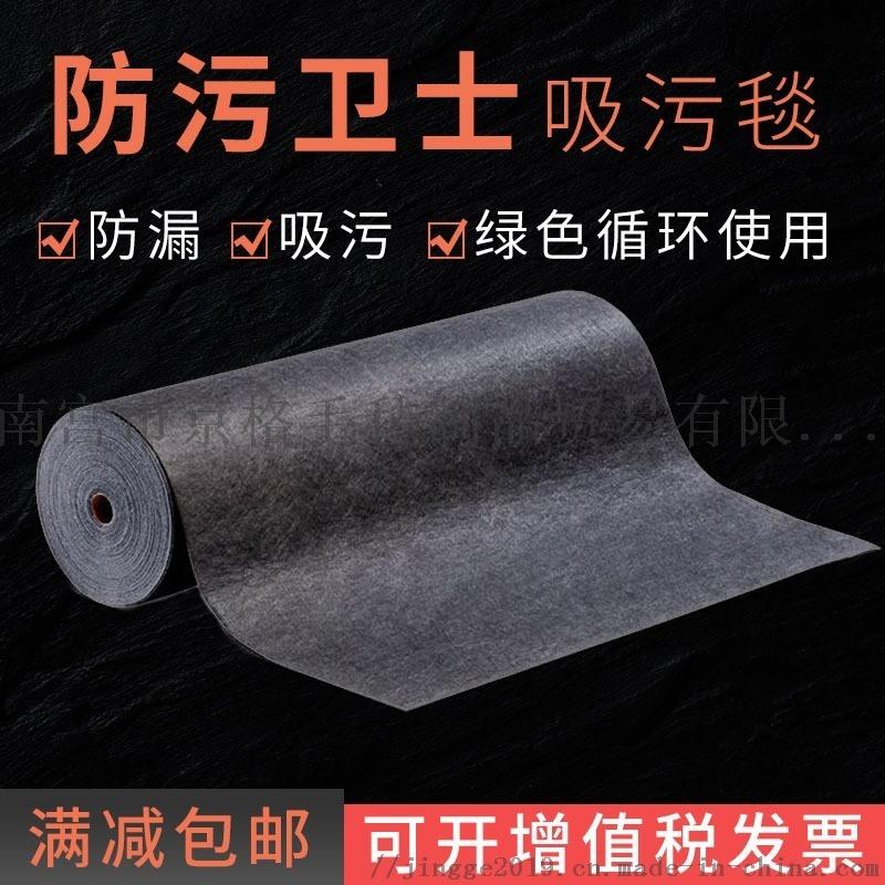 防渗漏吸污毯工业纤维防污宽工厂码头船舶通道地垫