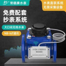 NB-IoT无线远传智能水表 工业用DN100远传大口径水表 免费配套系统