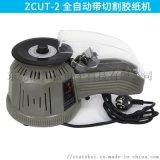 胶纸裁切机(Z-CUT2)
