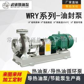常州WRY热油泵,武进导热油泵厂家,耐高温热油泵