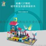 裕鑫大顆粒軌道積木 兒童早教益智玩具