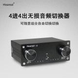 無損音頻切換器4進4出轉換分配音頻信號轉接器