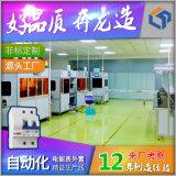 電能表外置斷路器精益生產線浙江奔龍自動化廠家直銷