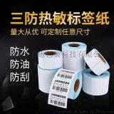 不乾膠e郵寶熱敏標籤紙電子面單 標籤列印紙定製