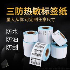 不干胶e邮宝热敏标签纸电子面单 标签打印纸定制