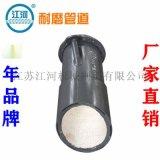 耐磨弯头,内衬陶瓷耐磨弯头质量,江河售中指导安装