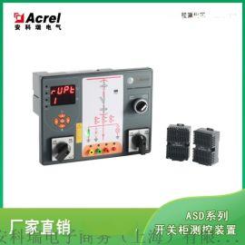 安科瑞ASD200手车柜开关状态指示仪 智能开关柜综合测控装置