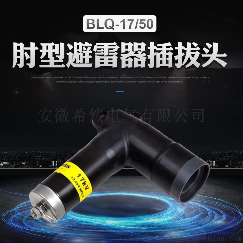 供应肘型避雷器插拔头BLQ-17-50厂家直销