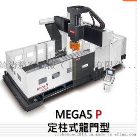 MEGA5P-3020高精密五轴加工中心