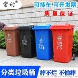 户外四色分类垃圾桶 环卫挂车桶240升