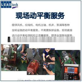 上海风机主轴转子现场动平衡检测服务